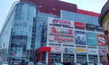 ТЦ «Приозерный» в Днепре арестован судом: аукцион придется отменить