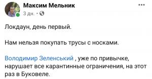Носки. Новости Днепра
