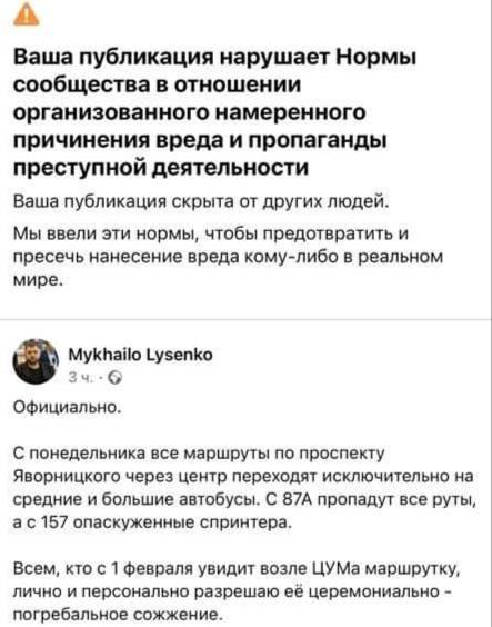 Facebook заблокировал . Новости Днепра