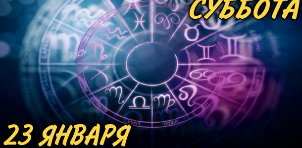 Суббота, 23 января: астрологический прогноз для всех знаков зодиака