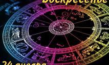 Воскресенье, 24 января: астрологический прогноз для всех знаков зодиака