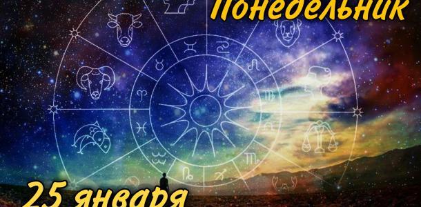 Понедельник, 25 января: астрологический прогноз для всех знаков зодиака