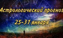 Гороскоп на неделю 25-31 января для всех знаков зодиака