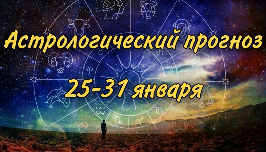 Гороскоп на неделю 25-31 января. Новости Днепра