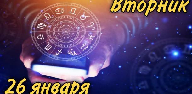 Вторник, 26 января: астрологический прогноз для всех знаков зодиака
