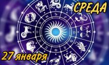 Среда, 27 января: астрологический прогноз для всех знаков зодиака
