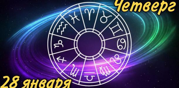 Четверг, 28 января: астрологический прогноз для всех знаков зодиака