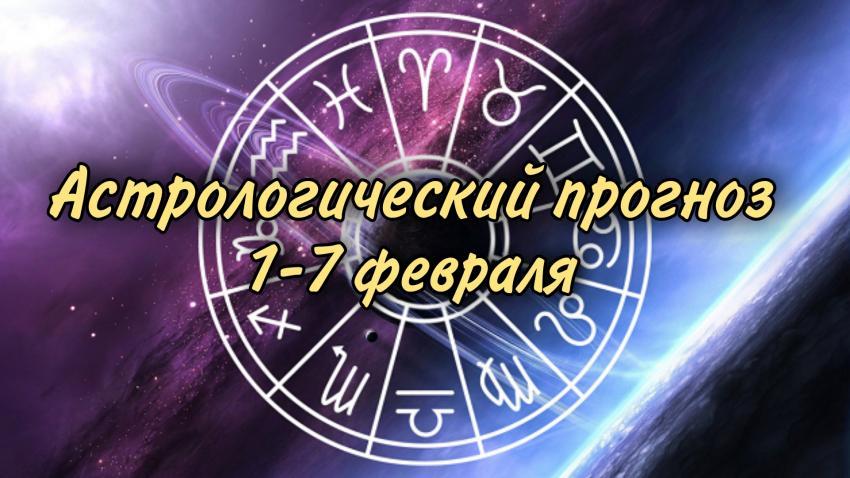 Гороскоп на неделю 1-7 февраля. Новости Днепра