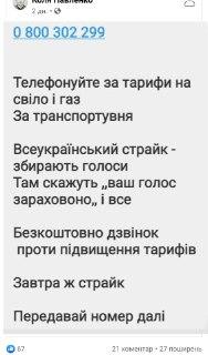 Популярные схемы. Новости Днепра