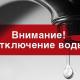 28-29 января некоторые днепряне будут без воды: узнай, кому нужно запастись