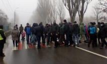 Люди перекрыли трассу: коммунальный и транспортный коллапс в Каменском