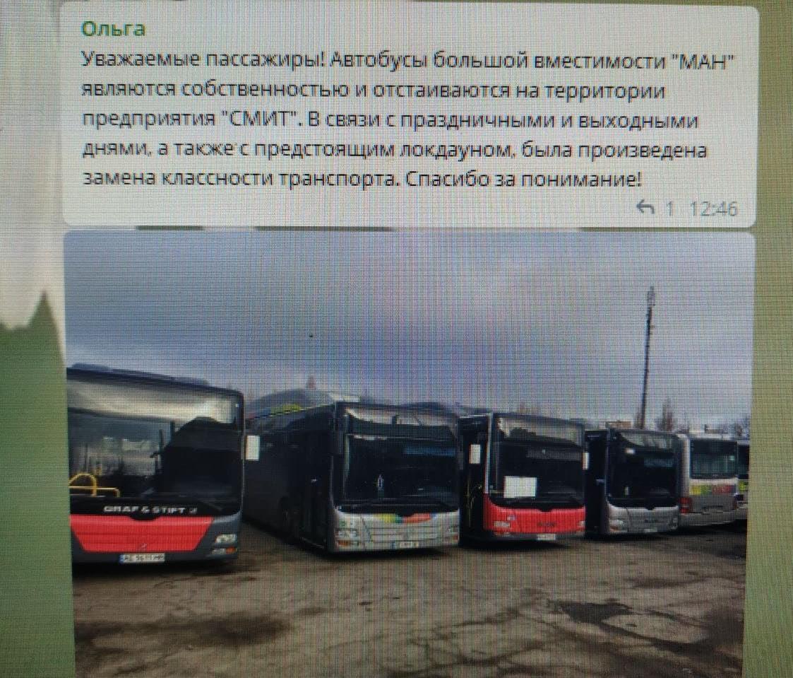 Транспортный коллапс. Новости Днепра