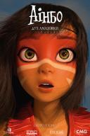 Айнбо: дух Амазонии