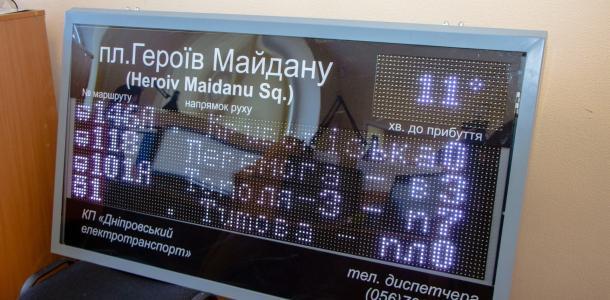 В Днепре появятся информационные табло с расписанием движения маршруток