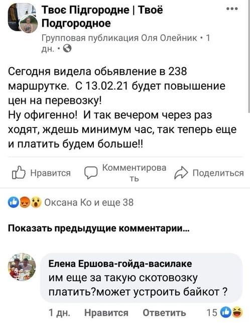 Проезд. Новости Днепра