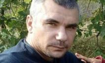 В Днепре разыскивают 34-летнего Александра Крыцького