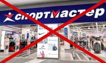 Украина ввела санкции против российской сети «Спортмастер»