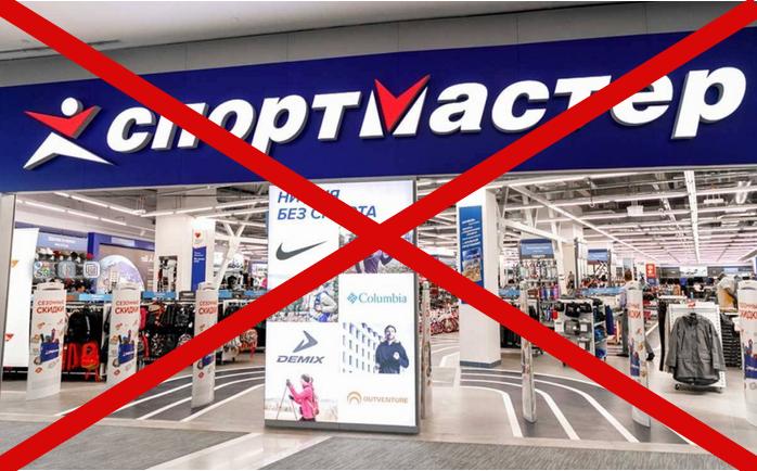 Новости Днепра про Украина ввела санкции против российской сети «Спортмастер»