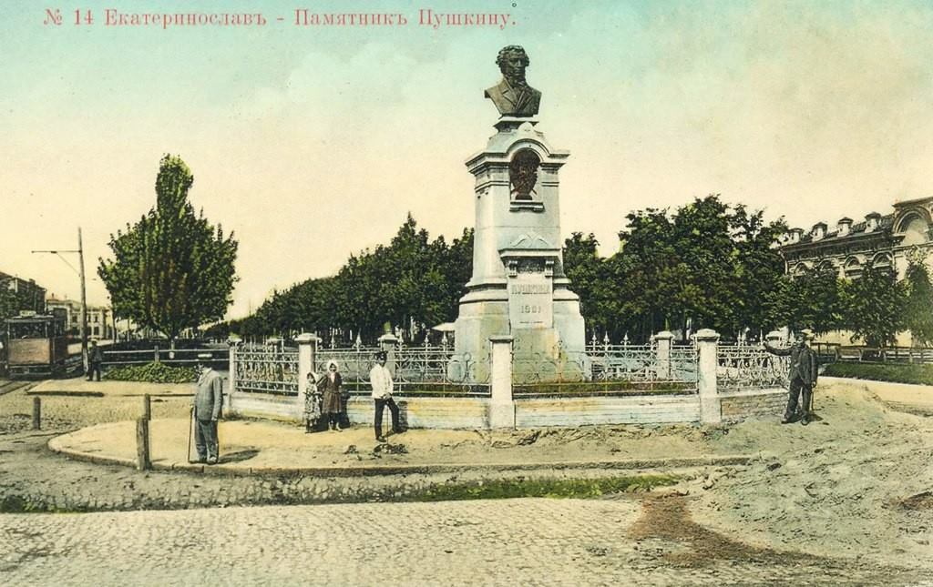 Пушкин в Днепре. Новости Днепра