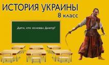 Россия основала Днепр: новый скандал с учебником для школьников