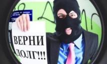 Изобретательная власть: под Днепром коллекторам платят сами должники