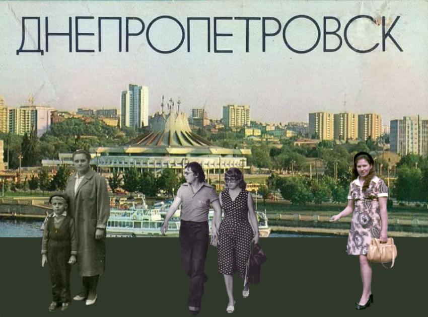 Мода 60. Новости Днепра