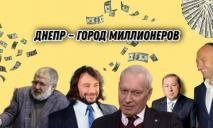Кто из днепрян вошел в ТОП-100 богатейших украинцев