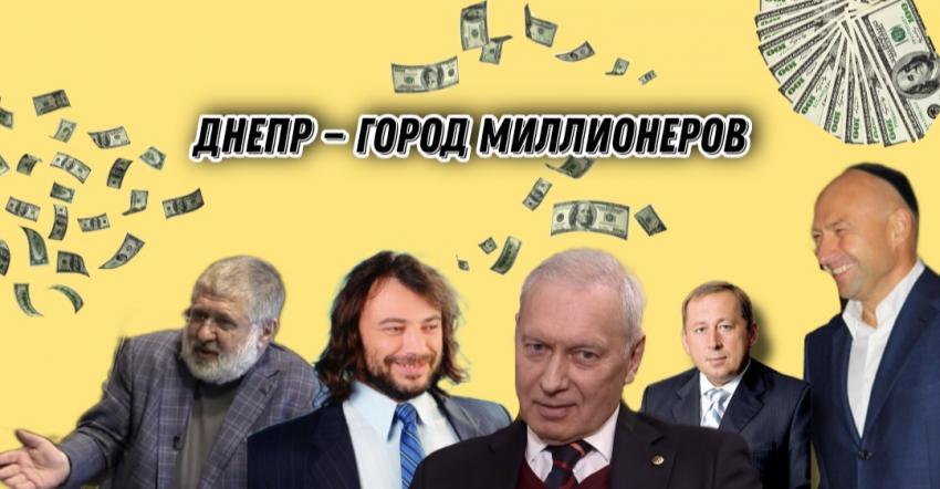 Кто из днепрян вошел в ТОП-100 богатейших украинцев. новости Днепра