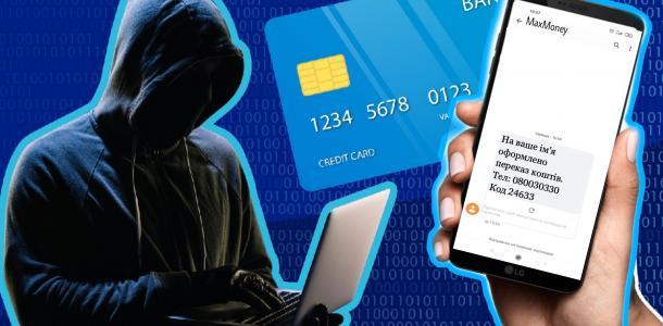 Днепр атакуют смс-мошенники: что нужно знать