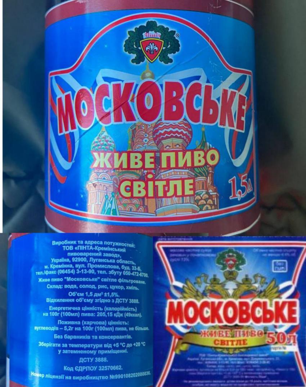 Завод жены нардепа выпустил пиво «Московское» с символикой РФ. Новости Днепра
