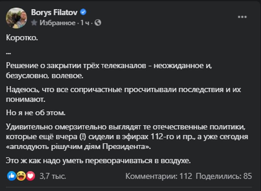Филатов. Новости Днепра