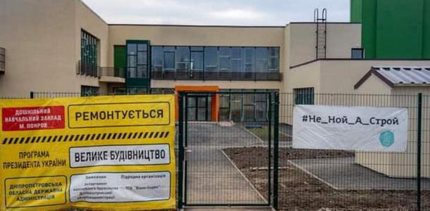 «Велике будівництво» в действии: под Днепром строят детсад по новейшим технологиям
