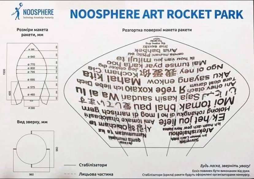 Новости Днепра про В Днепре появятся уникальные ракеты высотой в шесть белок