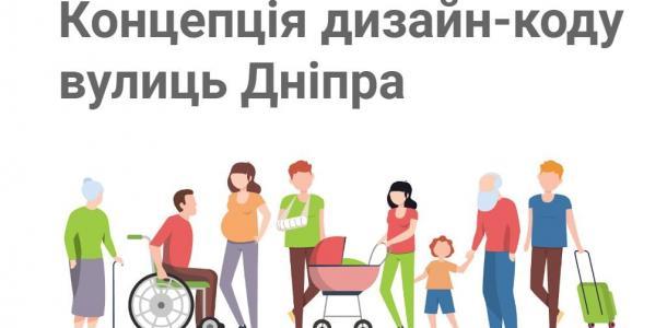 Город, удобный для всех: презентация нового проекта от команды урбанистов Днепра