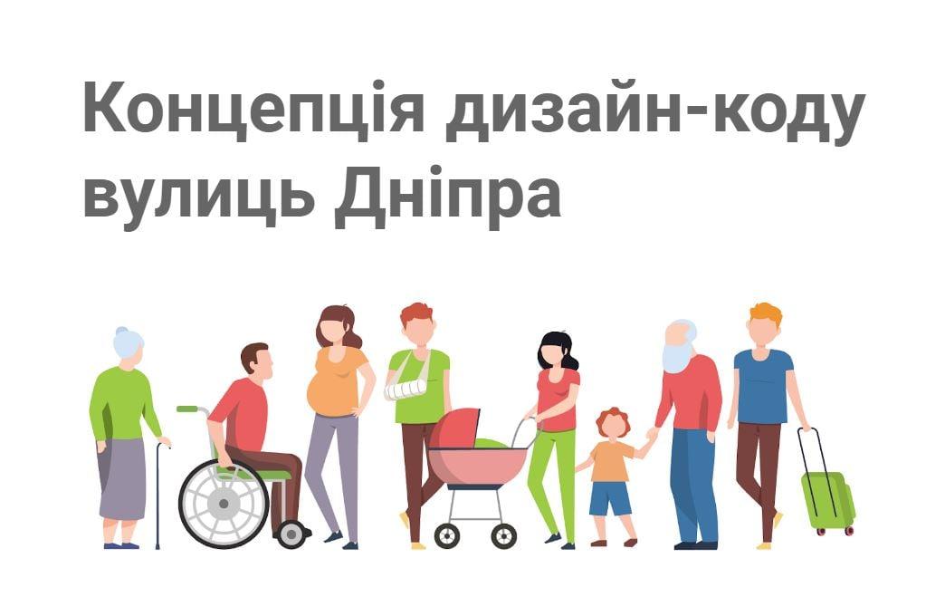 Город Днепр. Новости Днепра