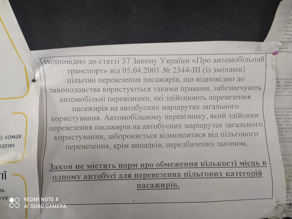 Водитель маршрутки. Новости Днепра