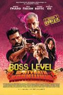 Boss Level: Спасти бывшую