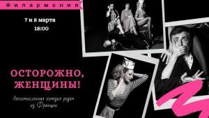 Новости Днепра про Куда пойти на 8 марта в Днепре: ТОП-10 вариантов