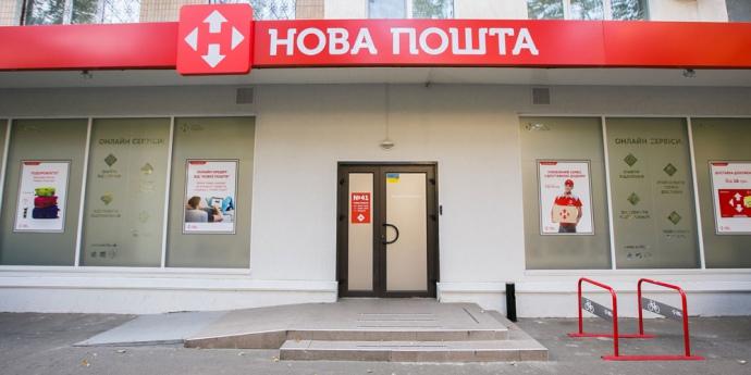 Тарифы на Новой почте. Новости Днепра