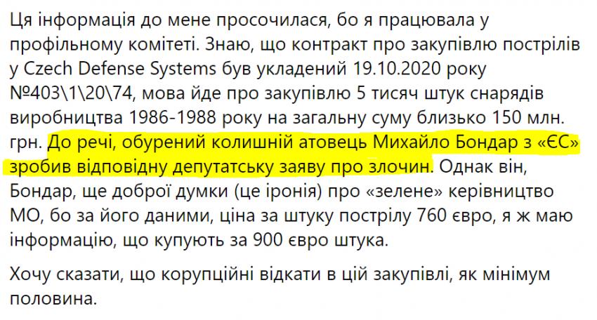 Министерство обороны Украины. Новости Днепра