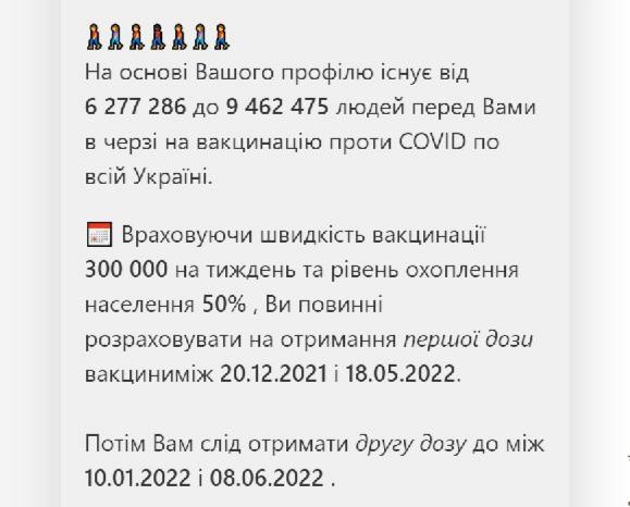 Украинский инженер создал калькулятор, который считает дату вакцинации. Новости Днепра