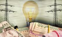 Тариф на электроэнергию: что нас ждет с 1 апреля