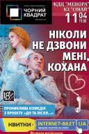 Театр Черный Квадрат «Никогда не звони мне, Любимая»