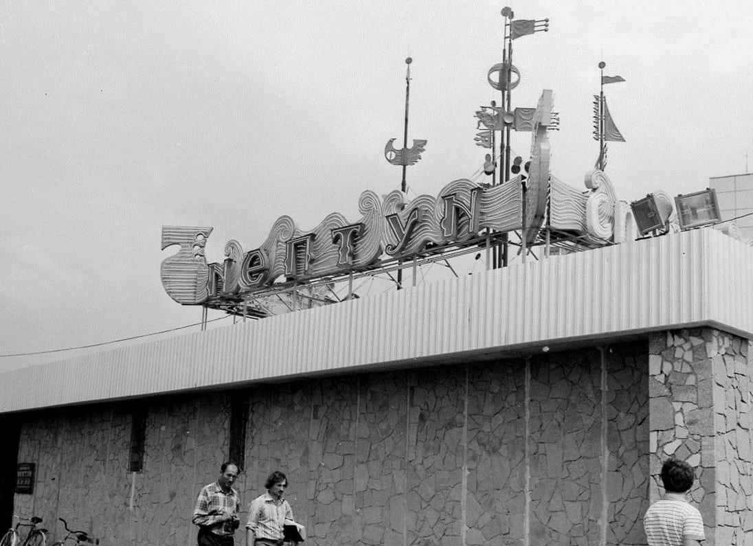 Изменения «Нептуна»: почистили и поселили Статую Свободы. Новости Днепра