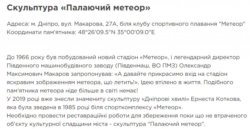 исторической скульптуры. Новости Днепра