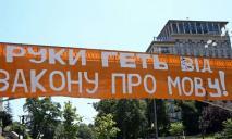 Изменения в законе о государственном языке: под Верховной Радой митингуют писатели и журналисты