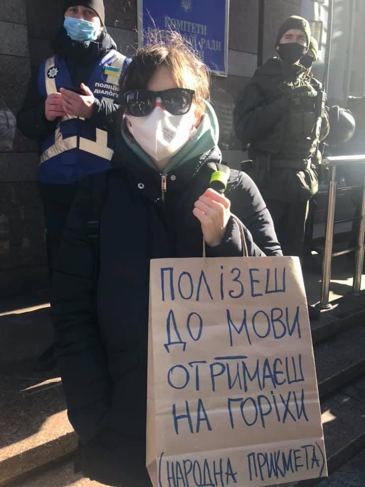 Новости Днепра про Изменения в законе о государственном языке: под Верховной Радой митингуют писатели и журналисты