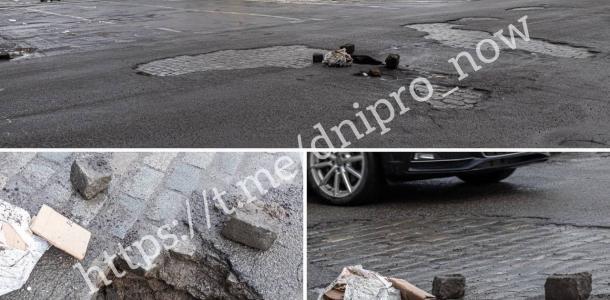 В центре Днепра провалилась дорога