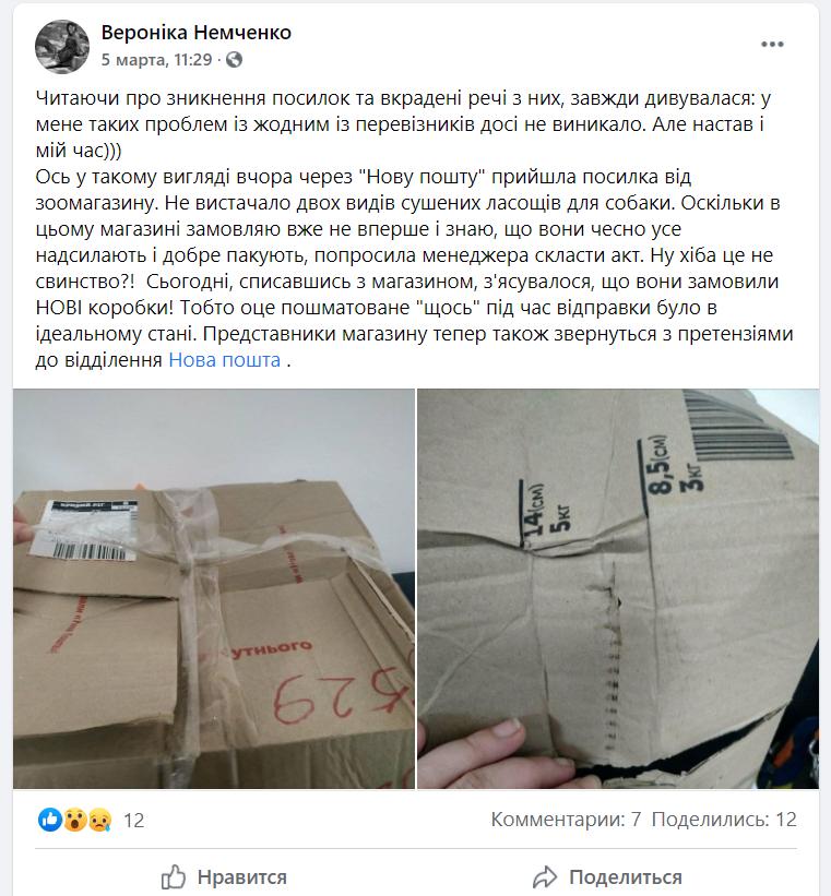 Новости Днепра про Новая почта попала в очередной скандал: что на этот раз