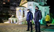 Тысячи полицейских и нацгвардейцев выйдут на улицы Днепропетровщины в пасхальную ночь